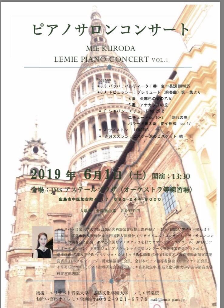 ピアノサロンコンサート 黒田美絵_b0191609_23042251.jpg