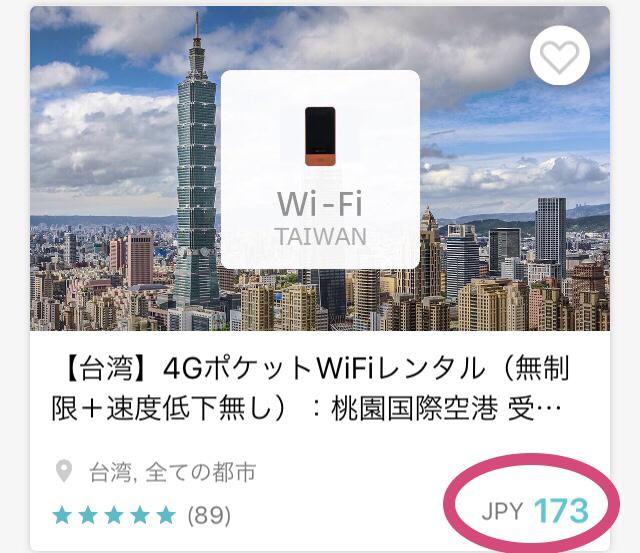 軽くてサクサク!台北でWiFiを借りるなら…_d0285416_23140815.jpg
