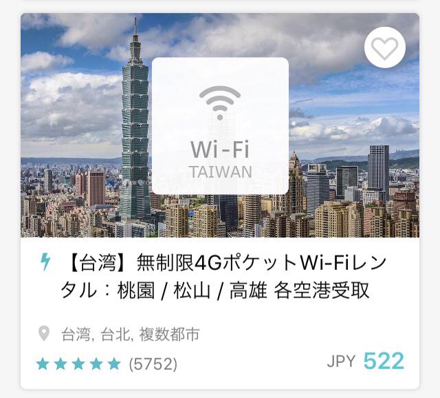 軽くてサクサク!台北でWiFiを借りるなら…_d0285416_23140885.jpg
