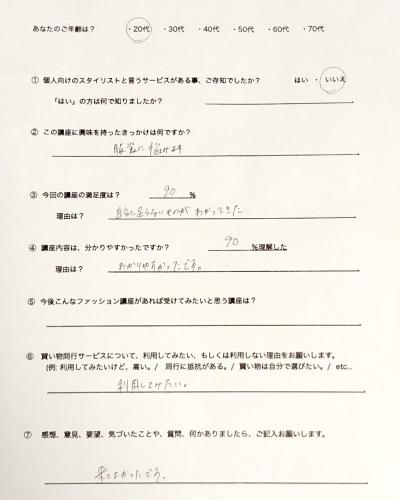 オシャレ迷子さん向け、オシャレの基本講座 開催しました。_d0336521_17572110.jpg