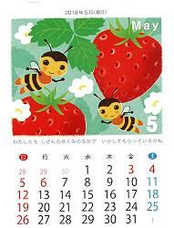 令和元年五月のカレンダー_d0065324_22513467.jpg