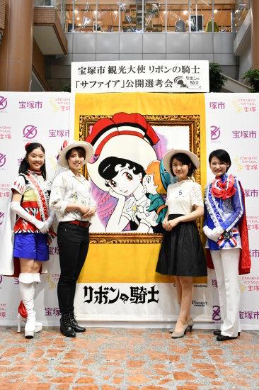 第9期 宝塚市観光大使リボンの騎士「サファイア」の2名が決定しました!!_a0218340_13194307.jpg