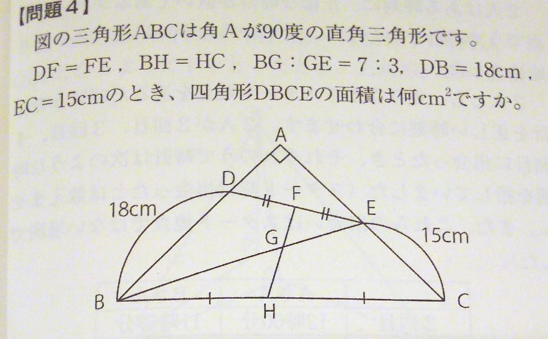 算数オリンピック<92>直角三角形_b0368745_00324120.jpg