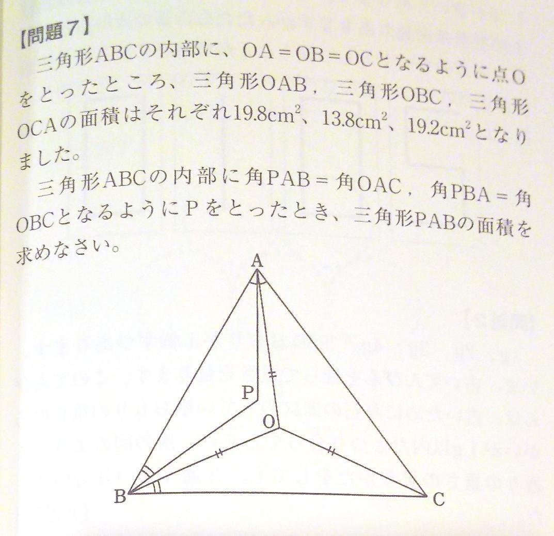 算数オリンピック<93>三角形と面積_b0368745_02132276.jpg