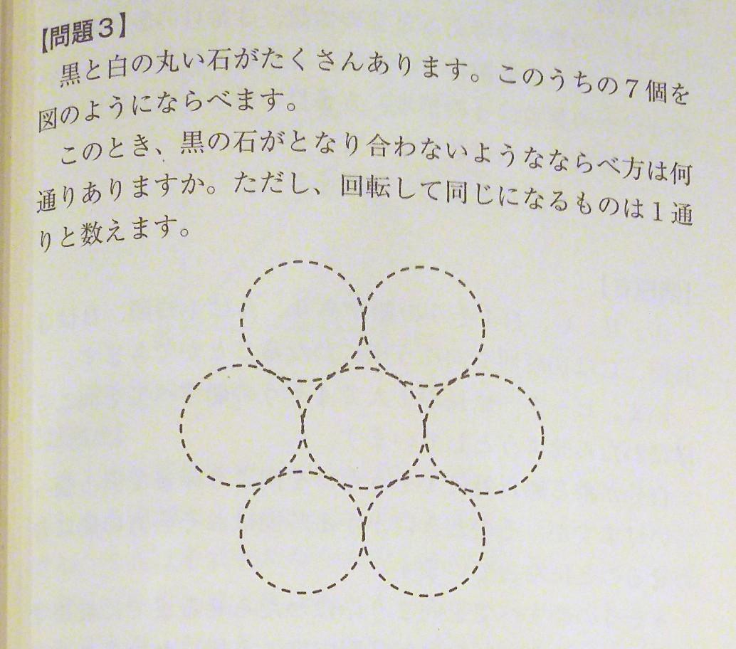 算数オリンピック<94>黒石と白石_b0368745_02400685.jpg