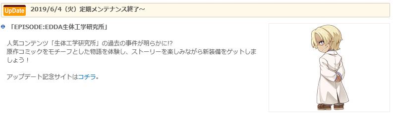 5/28 メンテ情報と6月イベント_d0138649_22105896.png