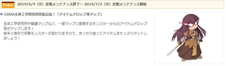 5/28 メンテ情報と6月イベント_d0138649_22110708.png