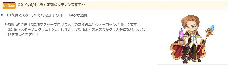 5/28 メンテ情報と6月イベント_d0138649_22111639.png