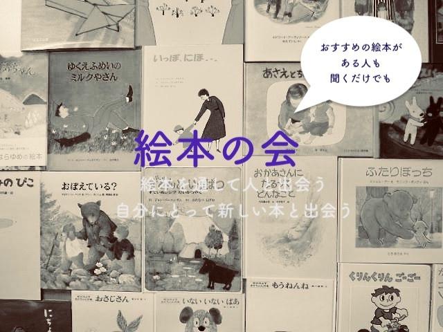 この棚に絵本が増えていきます、そして16日(祝)10時30分より絵本の会_f0129557_13191926.jpeg