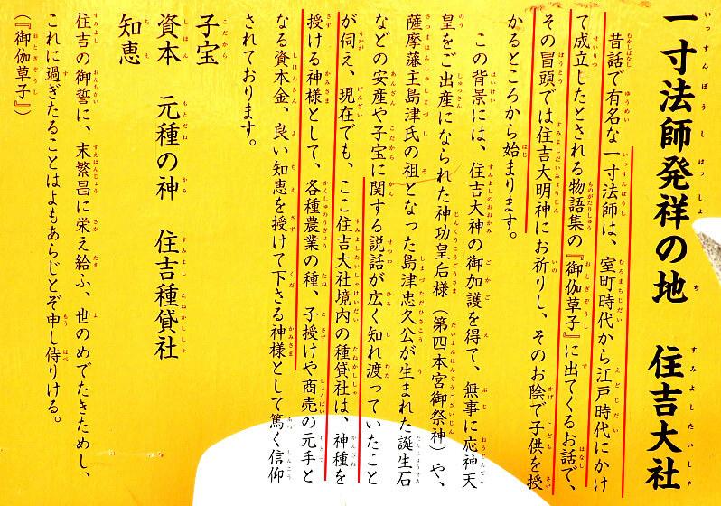住吉大社(その5)種貸社と大海神社_c0112559_09040067.jpg