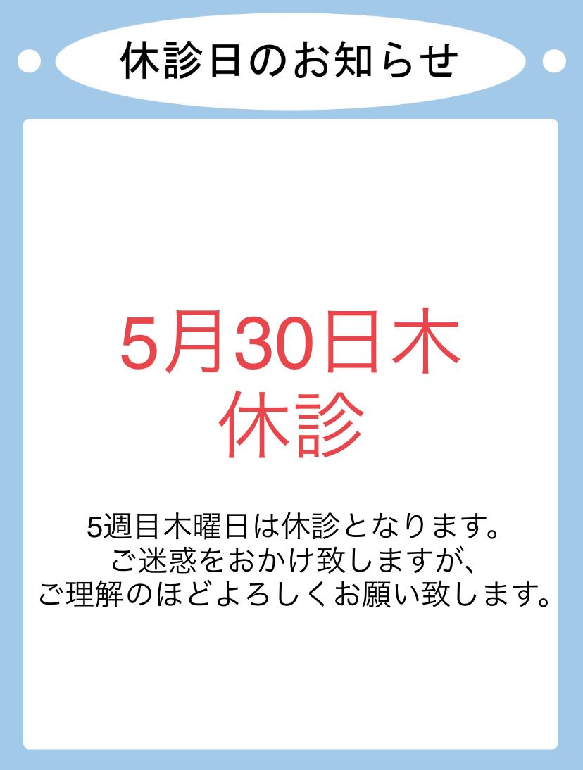 5月30日木曜日は休診です。_a0296269_10484629.jpeg