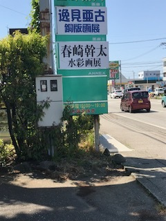 〜6/2まで金沢展示中_f0176370_11241152.jpg