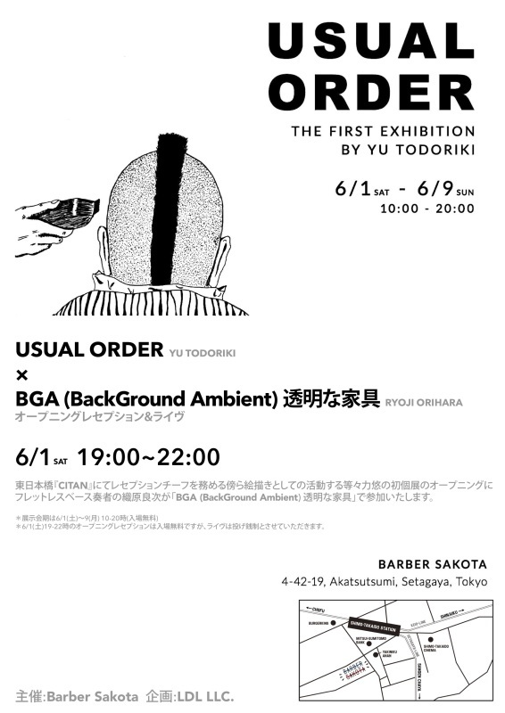 USUAL ORDER × BGA透明な家具 @下高井戸Barber Sakota_c0080172_14070885.jpg
