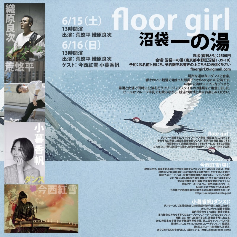 ついに!floor girl@一の湯2Days/ゲストあり♨_c0080172_14222722.jpg