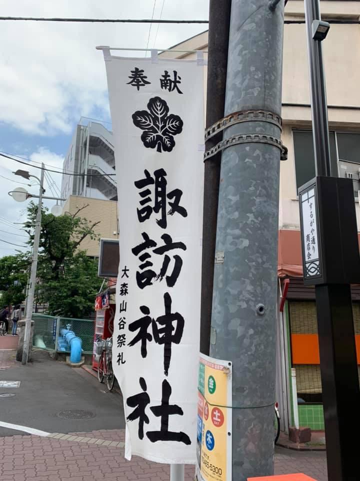大森山谷自治会、諏訪神社。年に一度のお祭り。_a0112393_13585204.jpg
