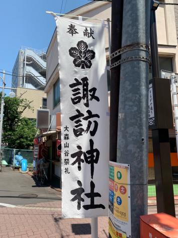 大森山谷自治会、諏訪神社。年に一度のお祭り。_a0112393_13585212.jpg