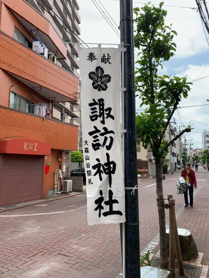 大森山谷自治会、諏訪神社。年に一度のお祭り。_a0112393_13585251.jpg