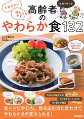高齢者のやわらか食132 発刊!!_e0175495_10465029.jpg