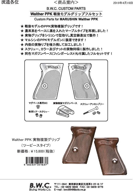 BWC PPKマルシン用 実物型取り復刻グリップ_f0131995_12562655.jpg