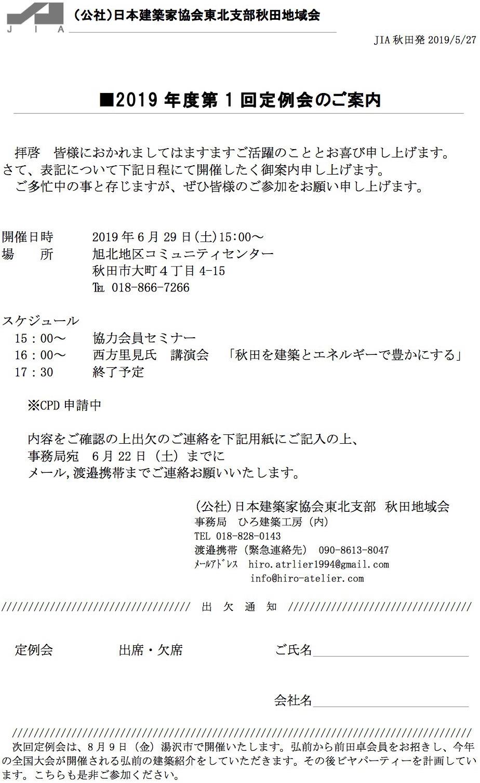 JIA秋田の講師_e0054299_16100911.jpg