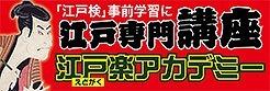 江戸検は来年で終了です!_c0187004_20503318.jpg