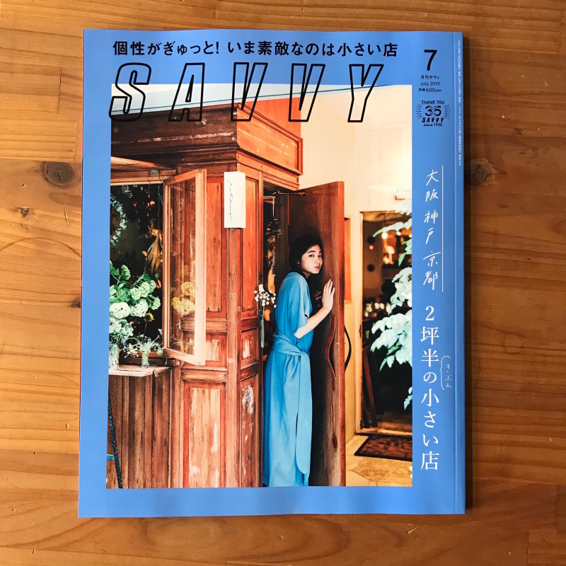 [WORKS]SAVVY July 2019 2坪半きぶんの小さい店_c0141005_09305397.jpg
