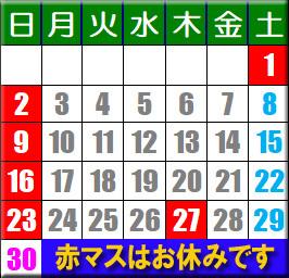 アルフィン 6月営業カレンダー_d0067418_11403632.jpg