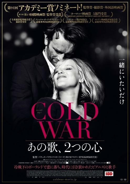 映画『COLD WAR』_c0071924_13114304.jpg