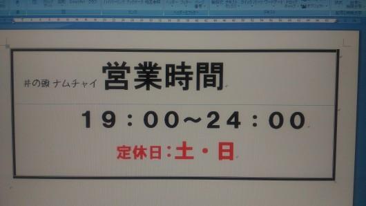 【井の頭 ナムチャイ】土日が定休日になりました。_d0021932_12015969.jpg