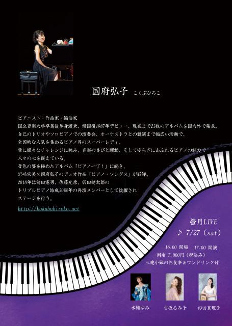 螢月ライブ、6月29日(土)国府弘子さんです_e0048332_12373721.jpg