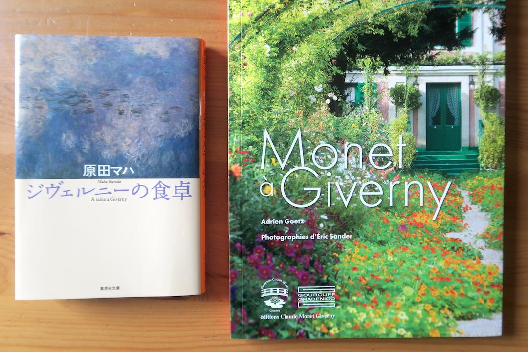 『ジヴェルニーの食卓』にモネの家と庭を思う_f0234936_5151133.jpg