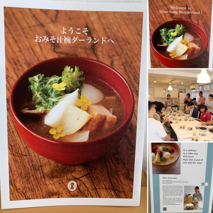 東京 渋谷の隠れ家キッチンで おみそ汁WS_e0134337_16060041.jpg