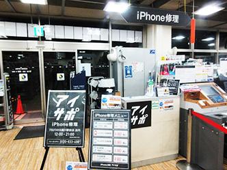 自宅2日目 息子のiPhone修理_d0322040_07162792.jpg