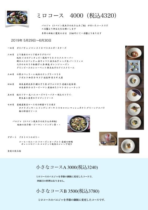 2019年6月の料理です_e0385840_04135003.jpg