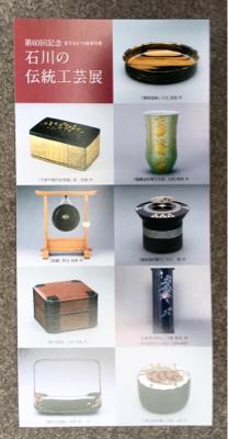 第60回石川の伝統工芸展_a0197647_08450540.jpg
