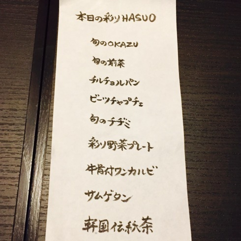 広尾の韓国料理「HASUO」さんのディナーへ・・・_f0054260_22205960.jpg