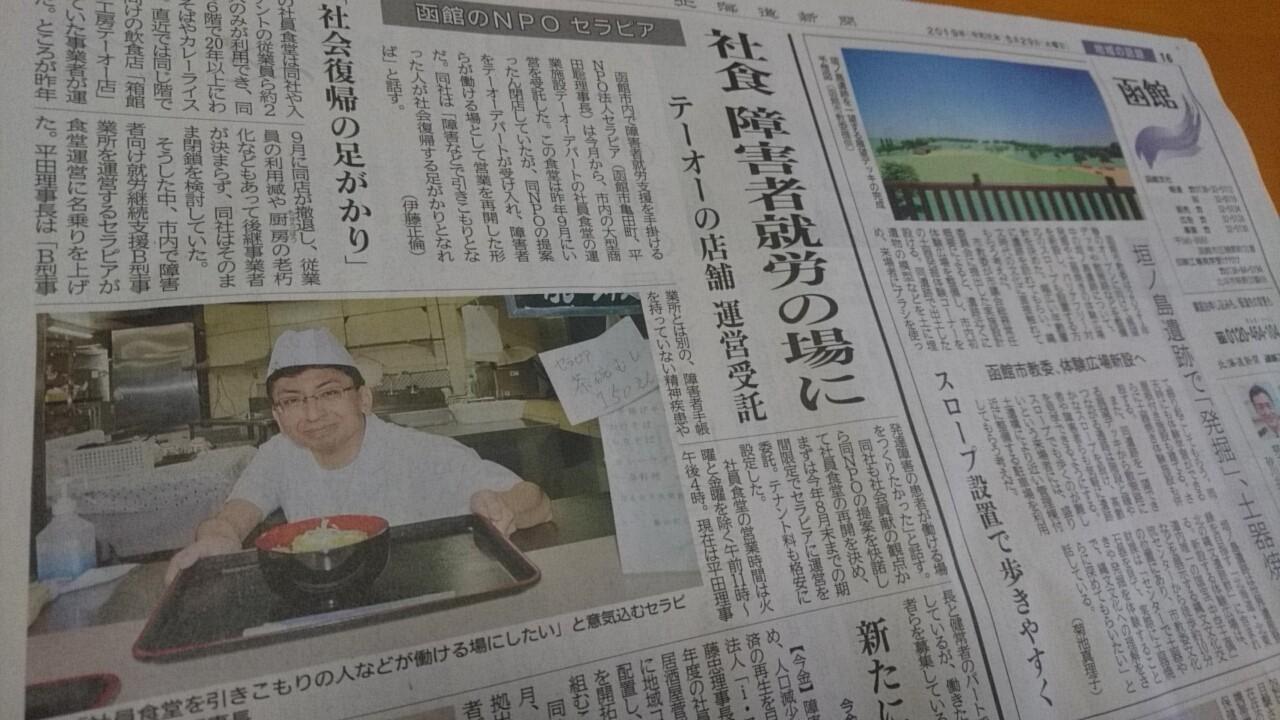 北海道新聞にセラピア記事掲載。運営資金の応援も合わせて募集_b0106766_07313896.jpg