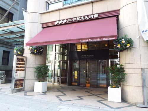 ぐるっとパスNo.6・7 三井記念美「円覚寺」と映画アーカイブまで見たこと_f0211178_16350824.jpg