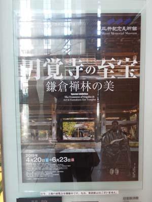 ぐるっとパスNo.6・7 三井記念美「円覚寺」と映画アーカイブまで見たこと_f0211178_16353549.jpg