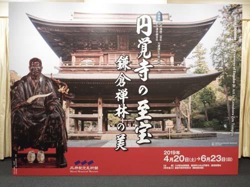 ぐるっとパスNo.6・7 三井記念美「円覚寺」と映画アーカイブまで見たこと_f0211178_16354920.jpg