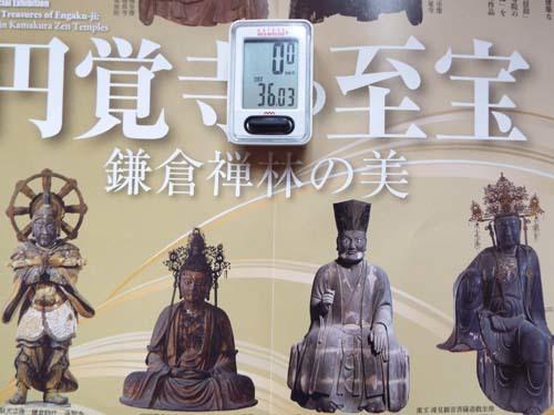 ぐるっとパスNo.6・7 三井記念美「円覚寺」と映画アーカイブまで見たこと_f0211178_16381734.jpg