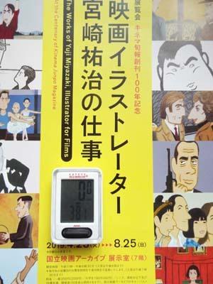 ぐるっとパスNo.6・7 三井記念美「円覚寺」と映画アーカイブまで見たこと_f0211178_16385055.jpg