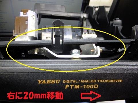 VMGレヴォーグ トランシーバの操作部 角度調整と右に移動_e0146484_11325478.jpg