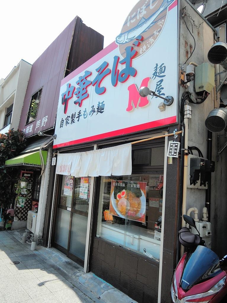麺屋M@阪東橋_b0400788_22500182.jpg