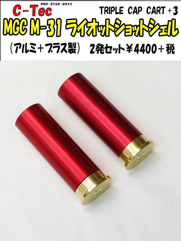 C-Tec MGCM31ショットガン用発火シェルカート トリプル+3(7BX6発)_f0131995_16120246.jpg