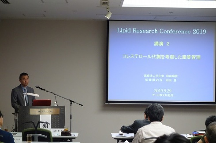 Lipid Research Conference 2019_a0152501_19092230.jpg