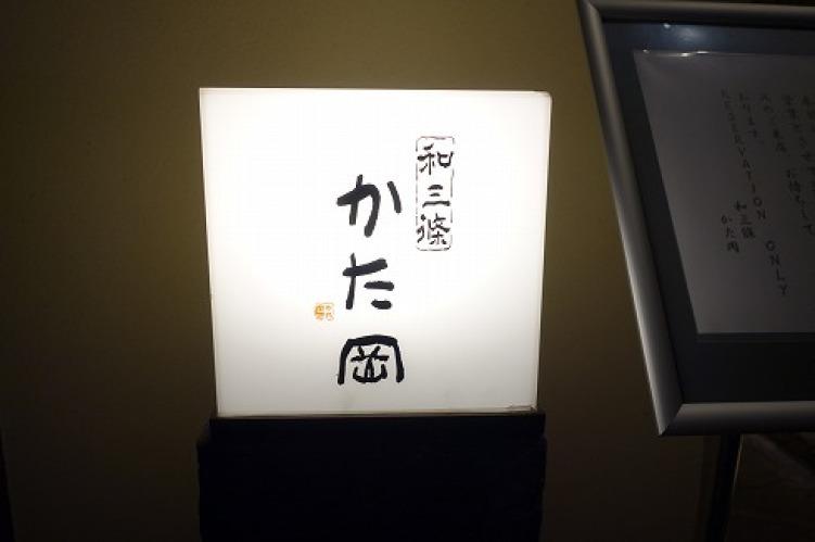 和三條かた岡(旭川市)_a0152501_19162007.jpg