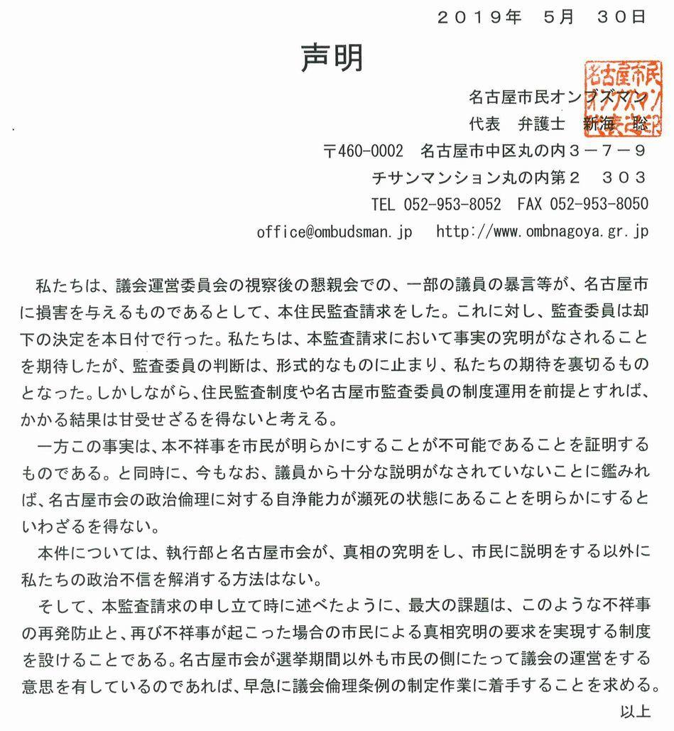 名古屋市議運視察後懇親会暴言等住民監査請求 却下に対し声明発表_d0011701_16272340.jpg