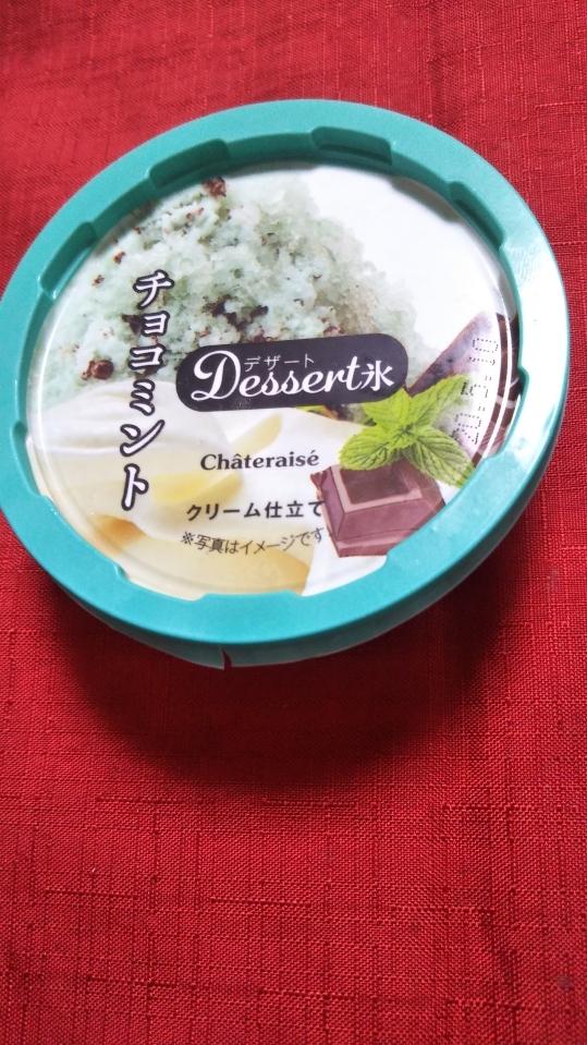 シャトレーゼ DESSERT氷 クリーム仕立て チョコミント_f0076001_22353766.jpg