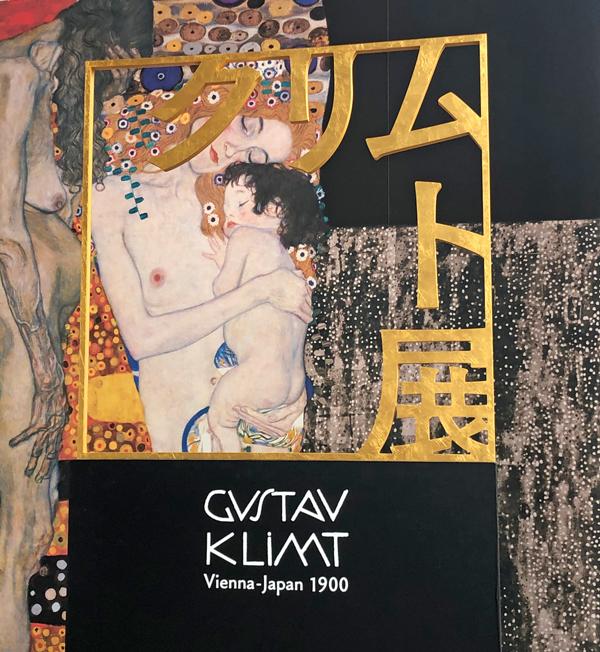 「クリムト展 ウィーンと日本1900」_c0134902_09460961.jpg